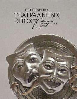 Перекличка театральных эпох