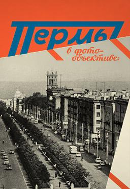 Пермь в фотообъективе: история города и его жителей в 1950-1980-е годы