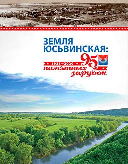 Земля Юсьвинская: 95 памятных зарубок. 1925-2020